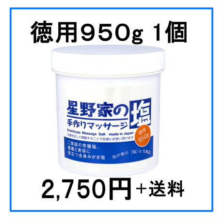 【徳用 950gx1個 】