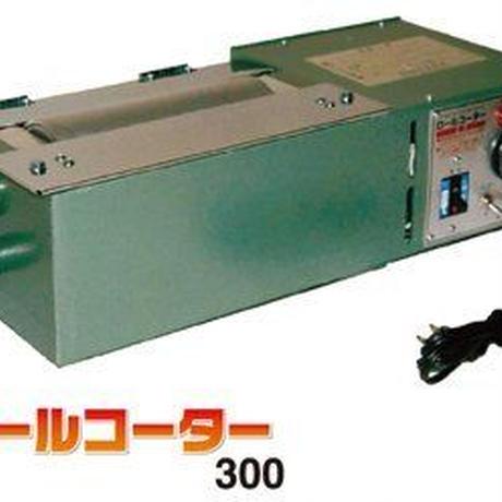 ホットメルト緩衝材用アプリケーター ロールコーター 300
