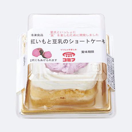 コミフ 紅いもと豆乳のショートケーキ