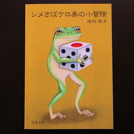 『シメさばケロ美の小冒険』浅羽容子(作・挿絵・装画)
