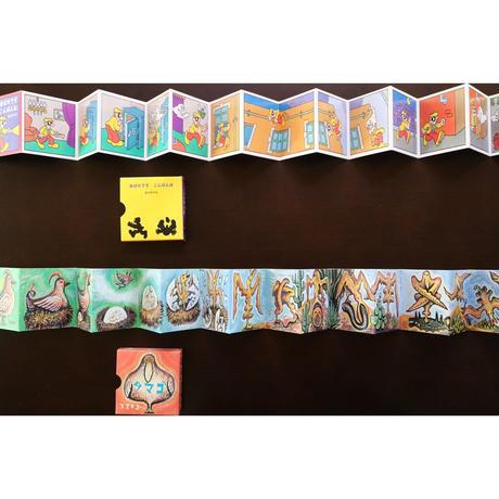 『ぱたぱたぽん』豆絵本5冊セット(長新太・イノウエヨースケ・瀬川康男・佐々木マキ・スズキコージ)