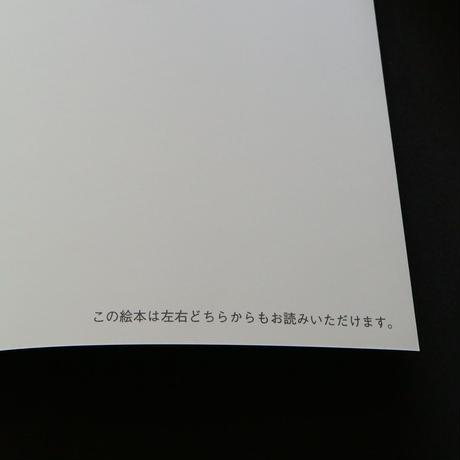 絵本『もういちわ とんでいく』風木一人・作 高橋祐次・絵
