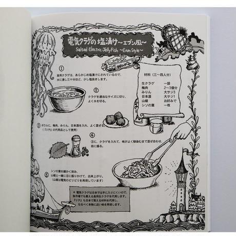 『エブン共和国 幻惑のグルメ読本』by ホテル暴風雨絵画文芸部