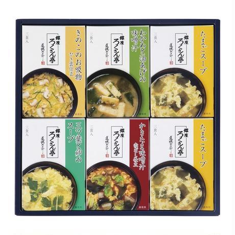 ろくさん亭 道場六三郎 スープ・味噌汁ギフト B-E18 ★非常食にもいいかも!★