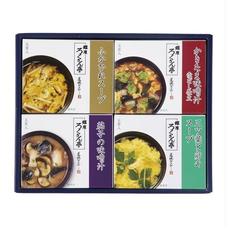 ろくさん亭 道場六三郎 スープ・味噌汁ギフト B-J30 ★非常食にもいいかも!★