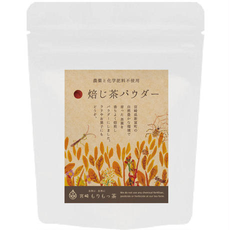 【ラテやスイーツに】焙じ茶パウダー-有機栽培