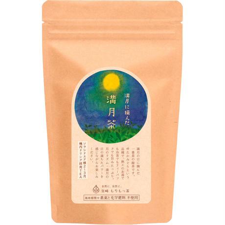 【満月に摘んだ】満月茶2020やまなみ-レターパックで送れる送料お得タイプ