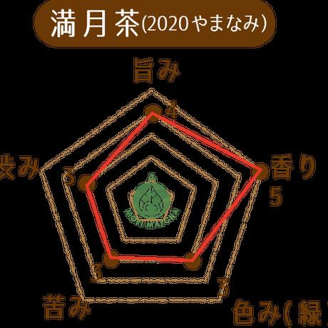 【満月に摘んだ】満月茶2020やまなみ(ミニパック)