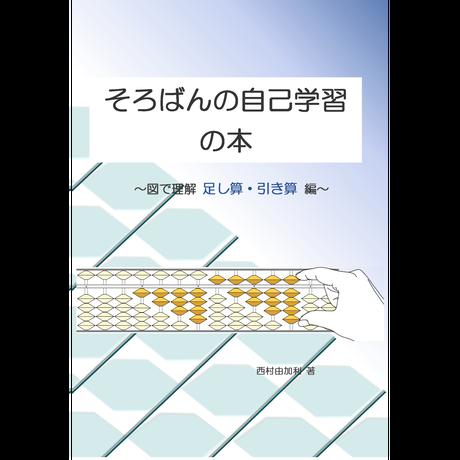そろばんの自己学習の本 ~図で理解 足し算・引き算 編~