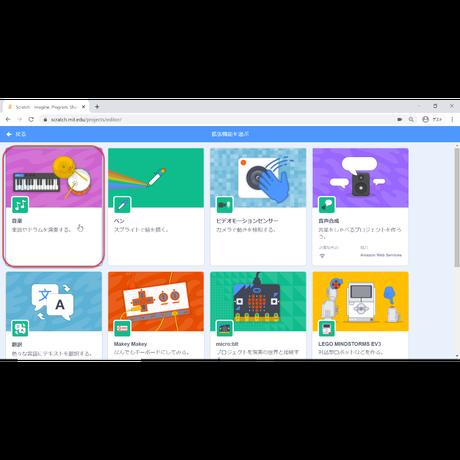 Scratchプログラミング:教える際に役立つ基礎知識[操作]編 Scratch 3.0版