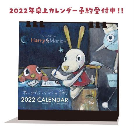 2022卓上カレンダー「ホーンプバックからの手紙」予約販売