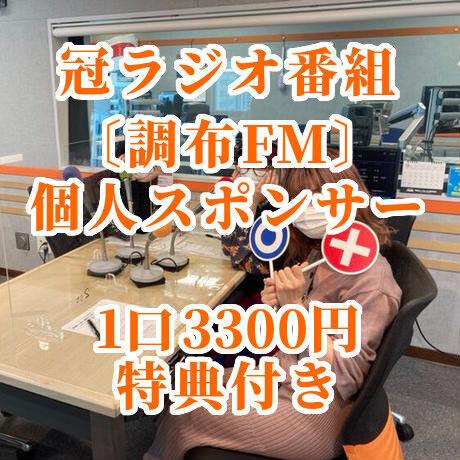 【5月分】冠ラジオ番組〔調布FM〕個人スポンサー(特典付き)