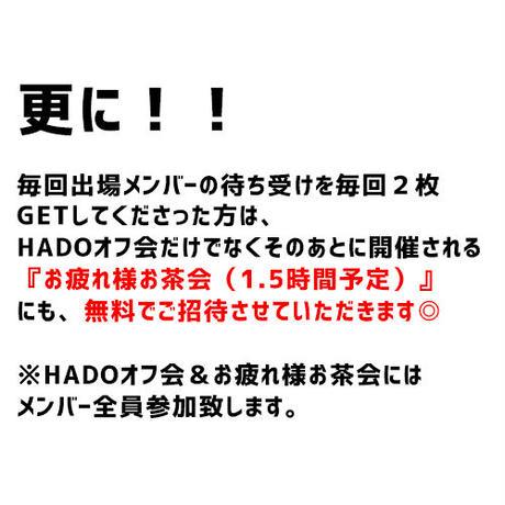HADOナデシコカップ待ち受け(9/22開催分)【コンプリートでHADOオフ会にご招待あり!】