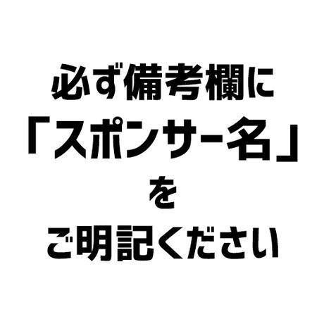 大正タダ乗りWAVE 『あなたの歩幅で』 MVファンド 通常スポンサー枠
