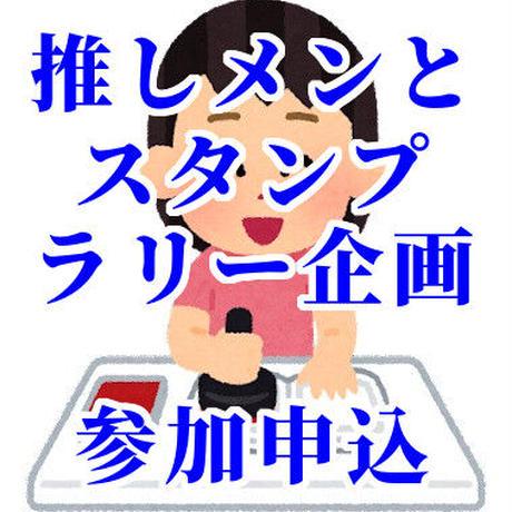 【各メンバー限定4名】「TAMA☆ろくと巡礼物語!」推しメンとスタンプラリー企画〔メンバー入りのグループチャットあり!〕参加チケット