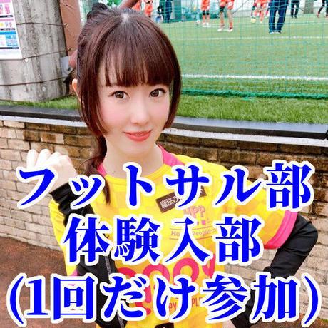 部員の欠席分募集!【5月分(5/16開催)】東京フットサル部(1回だけ体験入部)※見るだけ参加の方は1000円分クーポンバック致します