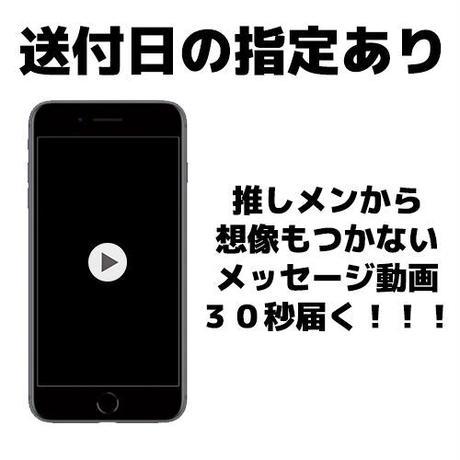 【送付日の指定あり】推しメンからの想像もつかないメッセージ動画(30秒)【オンラインゲーム部、映画鑑賞部対象商品】