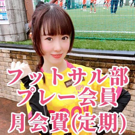 【プレー部員・月会費(定期便)】東京フットサル部(6ヶ月契約中の方専用)