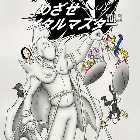 めざせメタルマスター 単行本 第2巻 - Hard Rock / Heavy Metal Comic