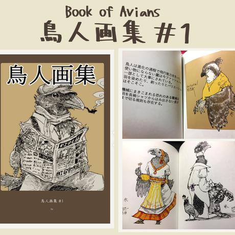 Book of Avians #1