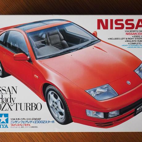タミヤ フェアレディZ300ZX スポーツカーシリーズ87 1/24