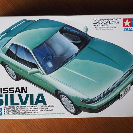 タミヤ ニッサンシルビアK's スポーツカーシリーズ78 1/24