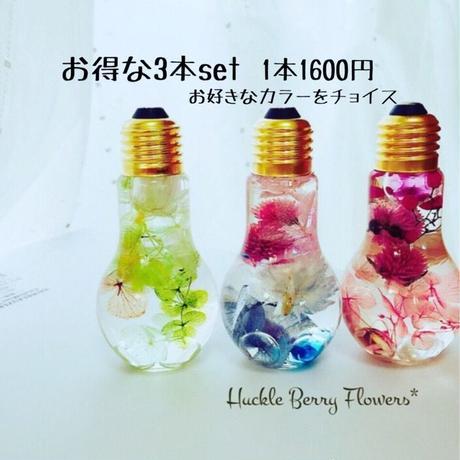 【お得なセット販売】 Sサイズ ハーバリウム3本セット