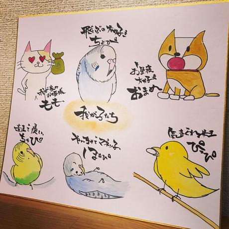イラスト〜色紙サイズ〜