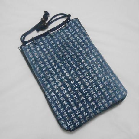 洗い加工デニム製 紺 信玄袋 漢文 銀