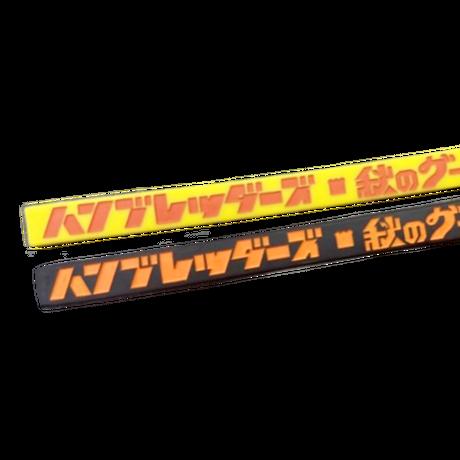 ラバーバンド〜秋のグーパンまつり2021〜