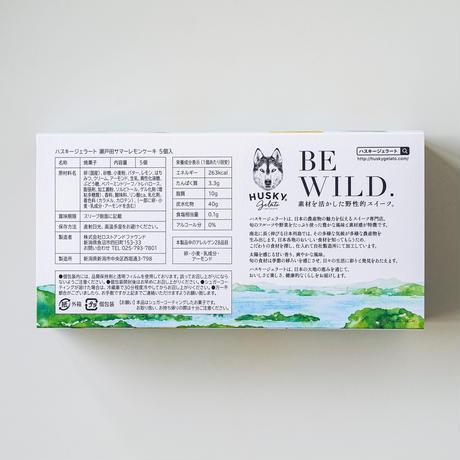 瀬戸田サマーレモンケーキ / 5個入