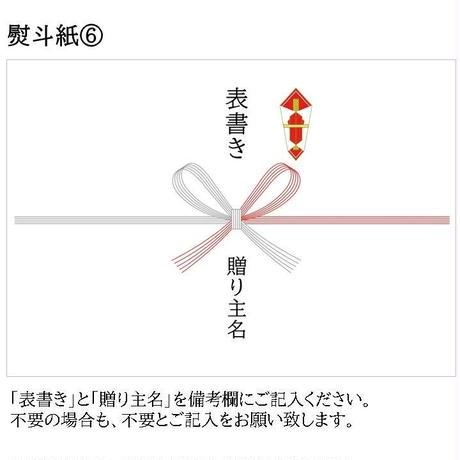 熨斗紙(母の日用)