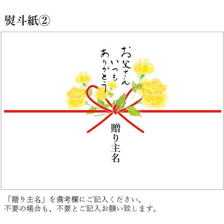 熨斗紙(父の日用)