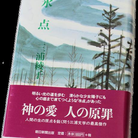 電子チケット入館券(スマホ・タブレット用)(大人1枚・カフェ特典付き)−三浦綾子記念文学館