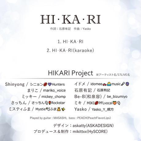 HIKARI Project 『HI・KA・RI(特別外装版)』 (HKRP-0001)
