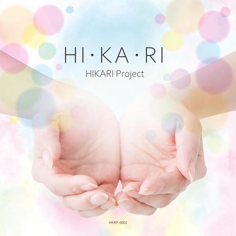 合言葉!? HIKARI Project まりこ/mariko_voice 応援版『HI・KA・RI(通常版)』 (HKRP-0002)