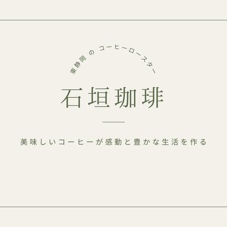 Ishigaki Coffee  DRIP BAG