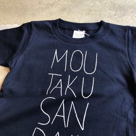 MOUTAKUSANDA!!! KIDS Tee (ネイビー)