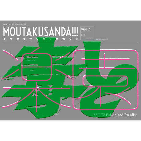 MOUTAKUSANDA!!! magazine ISSUE2