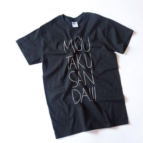 MOUTAKUSANDA!!! Tシャツ (ブラック)