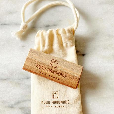 くすの木アロマディッシュブロックとポーチ(持ち運び)