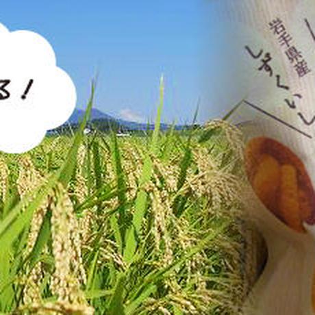 久ちゃんの米粉スナック(5袋入/箱セット)
