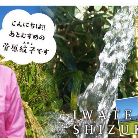 【28年度産新米販売開始】岩手雫石町産特別栽培米「ひとめぼれたんたん米精米30Kg」税込【業務用】
