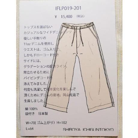 IFLP019-201 脇ライン入りウエストゴム生成りデニムワイドパンツ