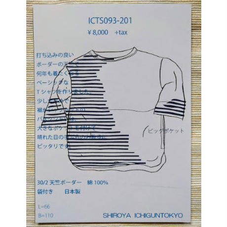 ICTS093-201ビッグポケット付き生成りボーダーTシャツ