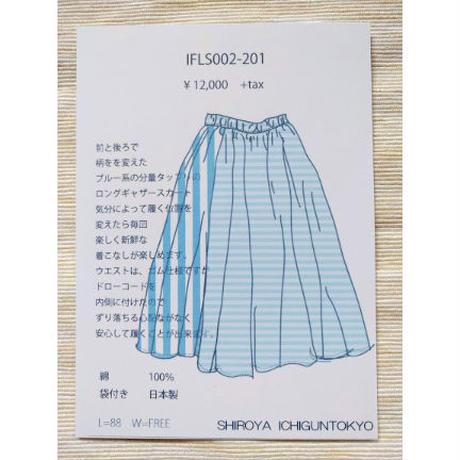 IFLS002-201 ギャザーいっぱいブルー系ストライプ リバーシブルロングスカート