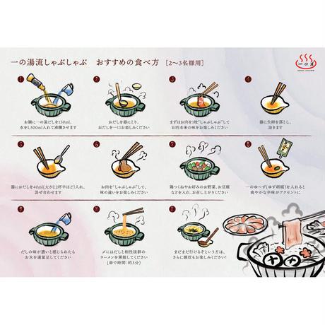 【リピーター続出】箱根一の湯しゃぶしゃぶセット(2~3人前)