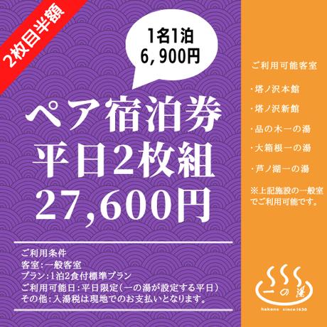 【2枚目半額!】一般室 ペア宿泊券2枚組(平日限定・1泊2食付)
