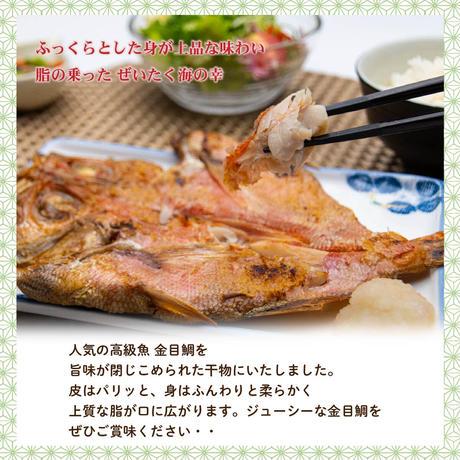 【豪華】金目鯛の干物 2枚入り