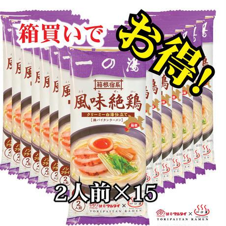【濃厚&クリーミー】オリジナル鶏白湯ラーメン「風味絶鶏」(2人前×15袋)